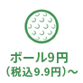 ボール10円~